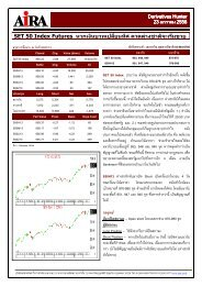 SET 50 Index Futures หากเงินบาทเปลียนทิศ คาดต่างชาติจะเร - SETTrade