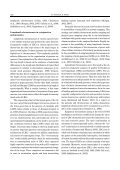 Structure and functions of lampbrush chromosomes - BioTechnologia - Page 6