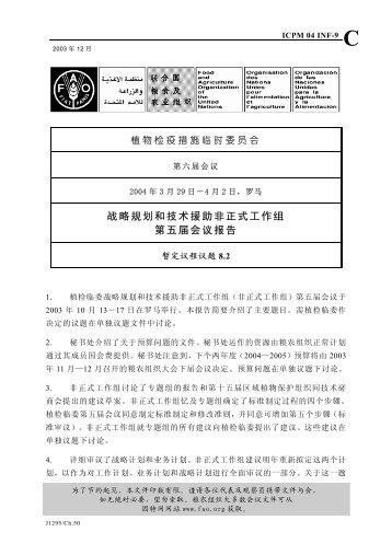 战略规划和技术援助非正式工作组第五届会议报告