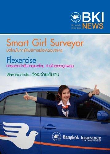 Smart Girl Surveyor - บริษัท กรุงเทพประกันภัย จำกัด