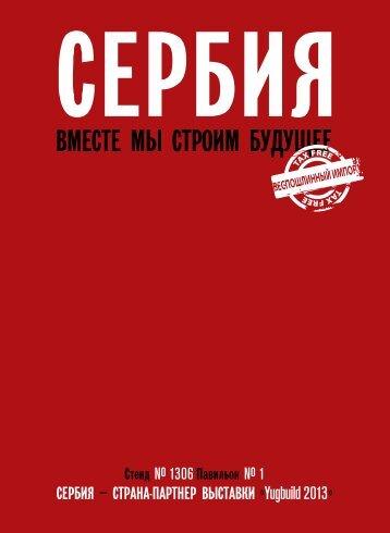 Ознакомьтесь с нашей брошюр - Siepa