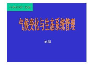 刘健 - 中国生态系统研究网络