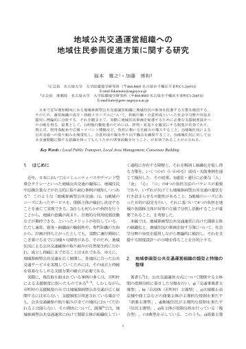地域公共交通運営組織への 地域住民参画促進方策 ... - 名古屋大学