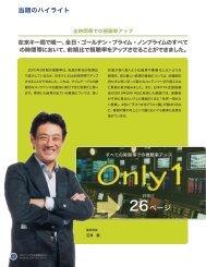 当期のハイライト(1.54MB/4ページ) - 日本テレビホールディングス株式 ...