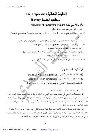 اﻟﺸﻜﻞ - جامعة دمشق