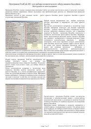 Программа PoolCalc RU для выбора климатического ... - Engvent.ru