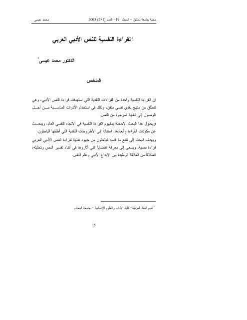 القراءة النفسية للنص الأدبي العربي - جامعة دمشق