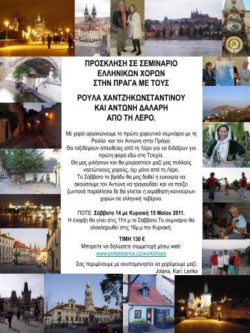 Pozvání na seminář s řeckým tanečníkem a lektorem Kyriakosem ...