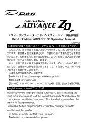 Defi-Link ADVANCE ZD manual