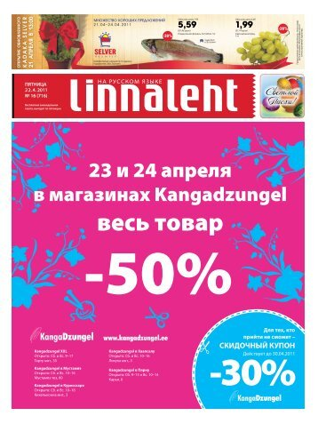 23 и 24 апреля - Linnaleht