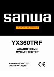 Инструкция по эксплуатации YX-360TRF