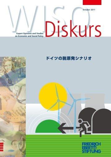 ドイツの脱原発シナリオ - Fes-japan.org