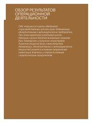 обзор результатов операционной деятельности - Норильский ...