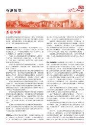 香港便覽香港海關 - 香港特別行政區政府