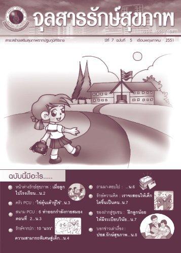 จุลสารรักษ์สุขภาพ พฤษภาคม ปี 2551