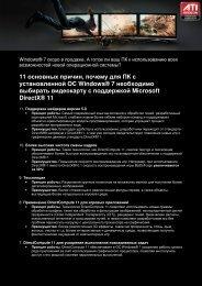 11 основных причин, почему для ПК с ... - AMD News