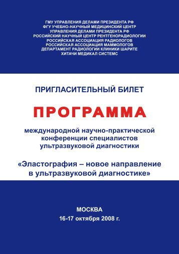 ПРОГРАММА - Hitachi Medical Systems
