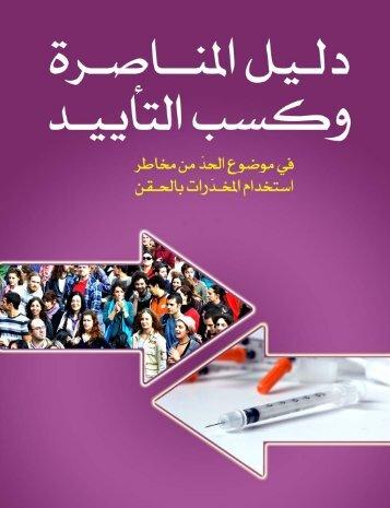 arabic-advocacy-forweb