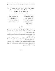 اﻟﻤﻔﺎﻫﻴم اﻟﺼﺤﻴﺔ ﻓﻲ ﻤﻨﺎﻫﺞ اﻟﻌﻟوم ﻟﻟﻤرﺤﻟﺔ اﻟﻤﺘوﺴطﺔ ﻓ - جامعة دمشق