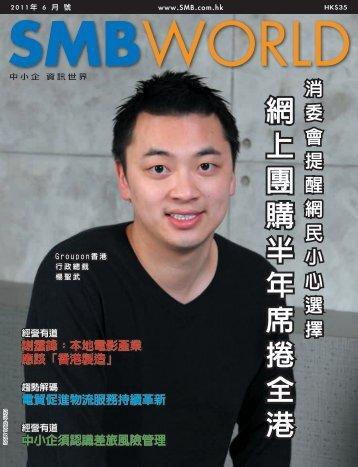 網上團購半年席捲全港 - enterpriseinnovation.net