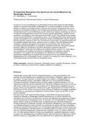 Οι προκλητές δοκιµασίες στην έρευνα για την αιτιοπαθογένεια της διατ