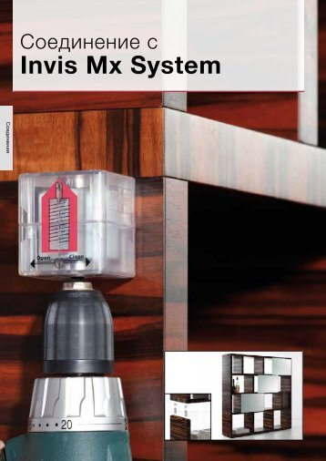 Invis Mx System