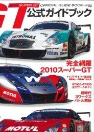 M7 in Super GT Suzuka