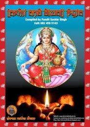 Laxmi and Diwali Puja - Shree Nath Dham