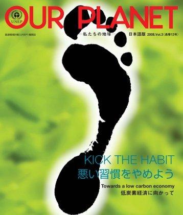 2008.Vol.3(通巻 12号) - 国連環境計画