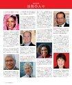 2008.Vol.3(通巻 12号) - 国連環境計画 - Page 4