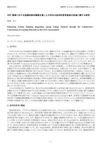 CSCL 環境における協調的教材構築を通した大学生の批判的思考態度 ...
