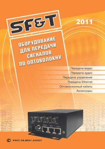 Скачать каталог в формате PDF - Secuteck.Ru