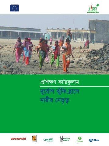 Bengali - nirapad