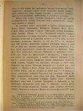 (a), y. - Page 6