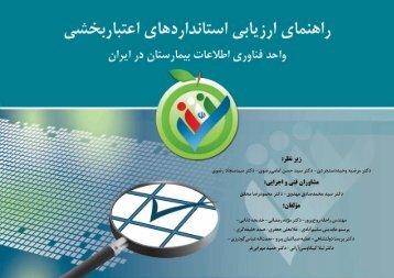 واحد فناوری اطلاعات - دانشگاه علوم پزشکی شهید بهشتی