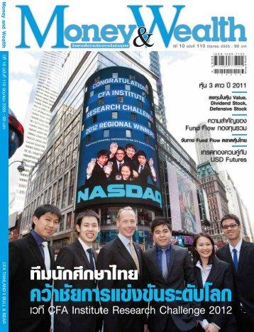 ทีมนักศึกษาไทย - local CFA Societies