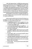 น้ํรงการ - Page 7