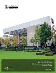 2010-2011年清华经管学院院册 - 清华大学