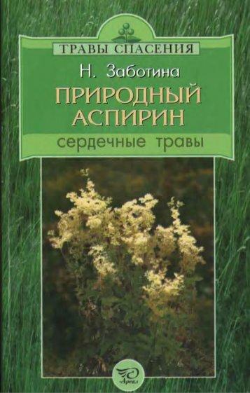 Н. Заботина. / Природный аспирин. Сердечные травы