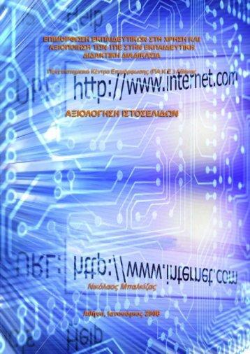 Αξιολόγηση ιστοσελίδων - Εκπαιδευτικοί