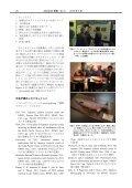 第19回北太平洋溯河性魚類委員会年次会議とワークショップ - Seite 3