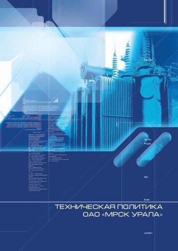 Техническая политика ОАО - МРСК Урала