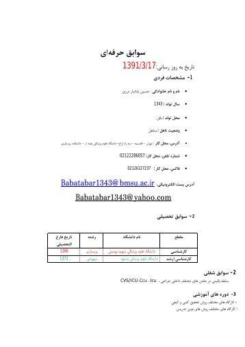 حسين باباتبار - دانشگاه علوم پزشکی بقیة الله
