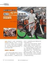 奧地利單車代名詞專訪董事長陳鳳美