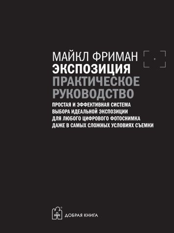 The Photographer's Exposure Field_001-005_Rus.indd - Foto Di