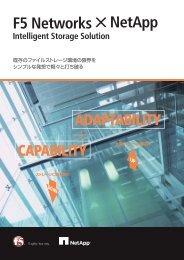 Intelligent Storage Solution - F5ネットワークスジャパン株式会社