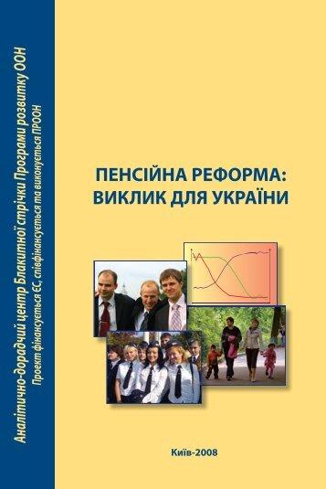 пенсійна реформа: виклик для україни - United Nations in Ukraine