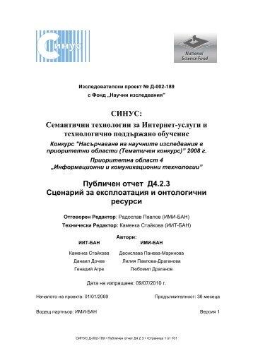 Publichen otchet D4.2.3_final.pdf - Семантични технологии за ...