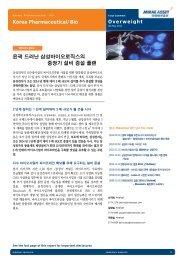 Korea Pharmaceutical/Bio 윤곽 드러난 삼성바이오로직스의 중장기 ...