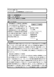 機能性タンパク質探索 - 日本化学会ディビジョン